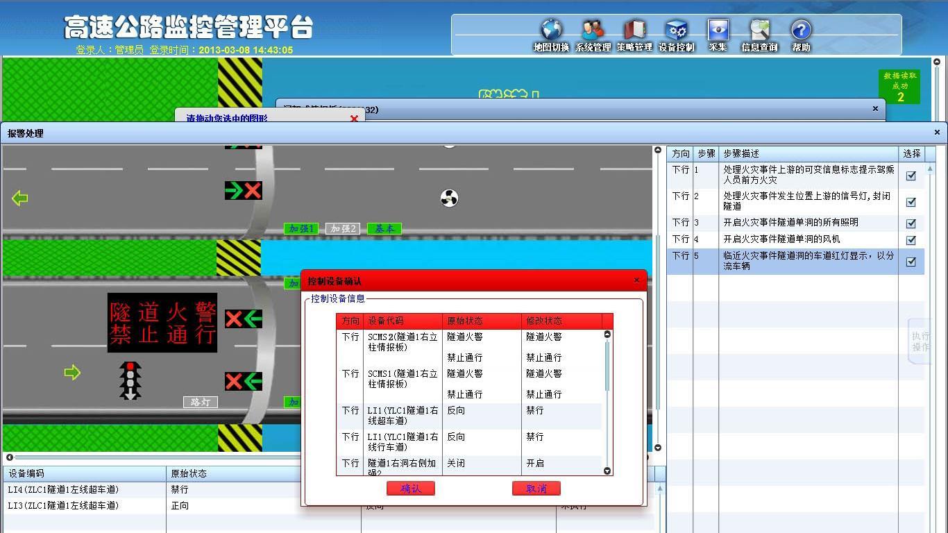 交通监控管理平台_易构软件—智能交通软件产品供应图片